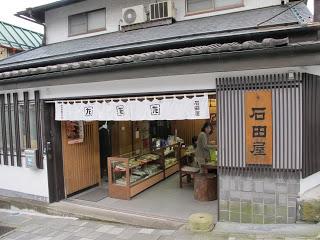 La entrada del local en las calles de Nikko