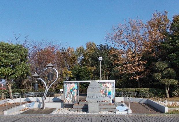 Cenotafio de las víctimas de la Enfermedad de Minamata